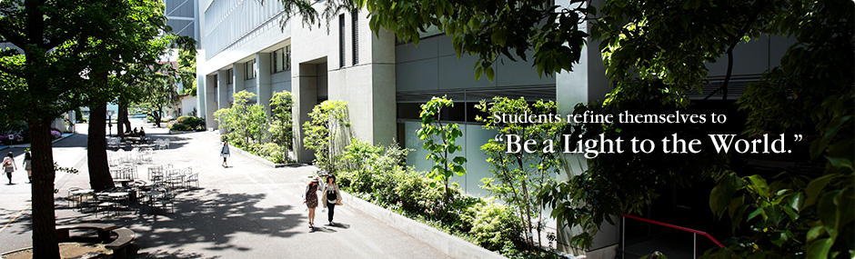 """SHOWA WOMEN'S UNIVERSITY : Students refine themselves to """"Be a Light to the World."""""""